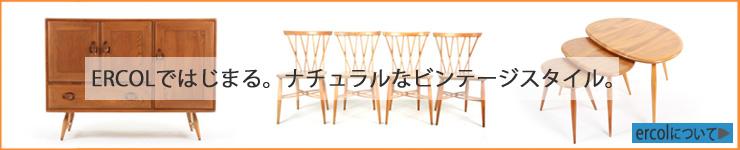 アーコール家具、バナー