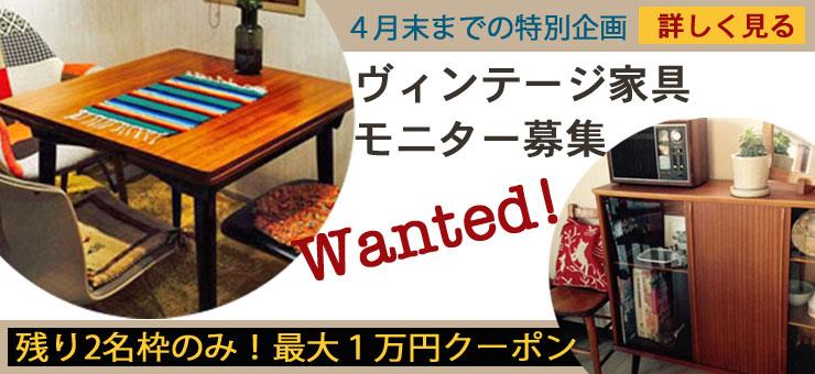 ビンテージ家具屋のモニター募集